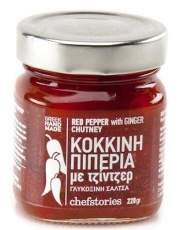 Chutney Κόκκινη πιπεριά με τζίντζερ, Chefstories